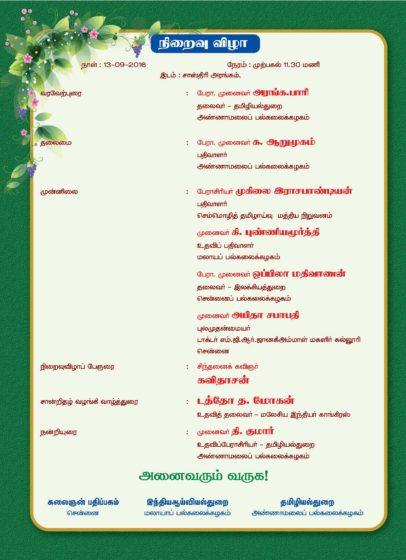 அழை-உலகச்சாதனை விழா05 ;azhai_pannaattukarutharangam_annaamalai_page_5
