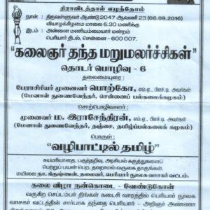பெரியார் நூலக வாசகர் வட்டம்: 2191  ஆம் நிகழ்வு, சென்னை-7