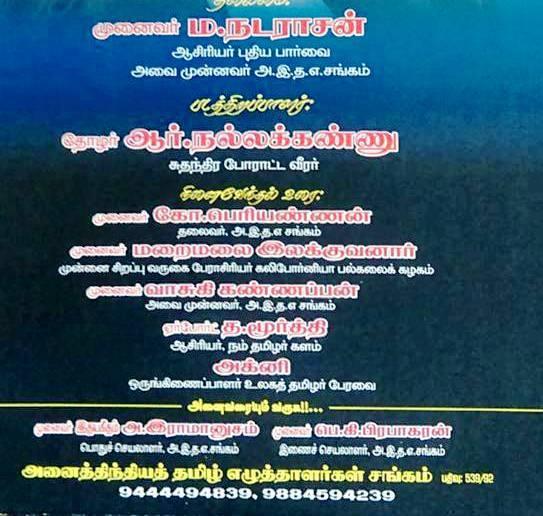 அழை-செ.இரா.நாதன் நினைவேந்தல்02 ; azhai_s-r-nathan_ninaiventhal02