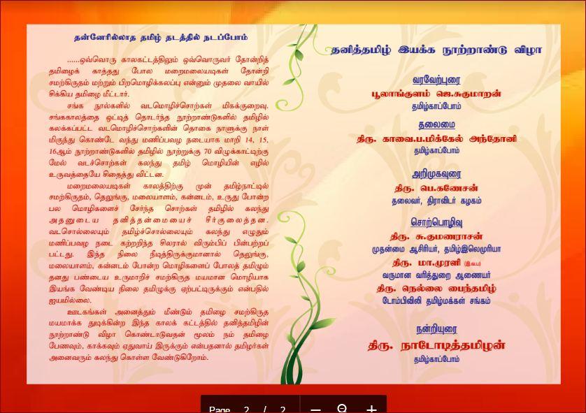 அழை-த.த.நூற்றாண்டு-மும்பை02 ; azhai_thanithamizh100aanduvizhaa_mumbai02