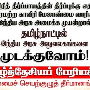 அதிகாரமற்ற காவிரி மேலாண்மை வாரியம் : இந்திய அரசு அலுவலகங்களை முடக்குவோம்!
