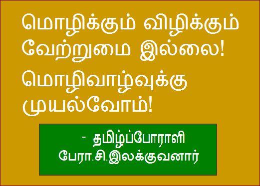 முழக்கம்- மொழிவாழ்வு-சி.இலக்குவனார் ; muzhakkam_mozhivaazhvu_S.ilakkuvanar