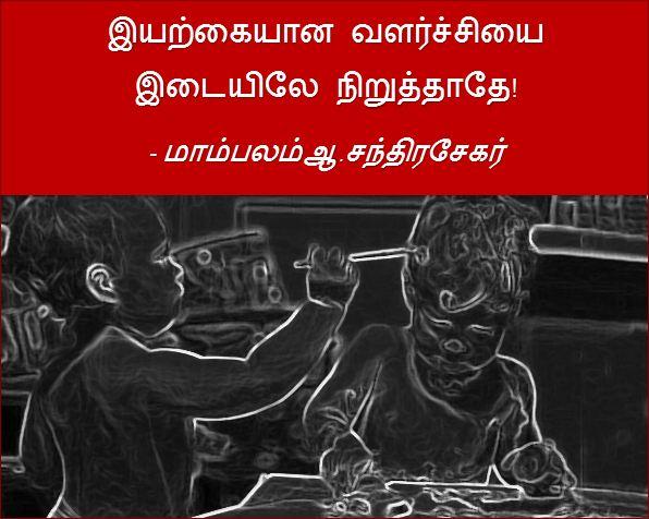 தலைப்பு- இடையில் நிறுத்தாதே, மாம்பலம் சந்திரசேகர் ;thalaippu_idiyileniruthaathe_chanthirasekar