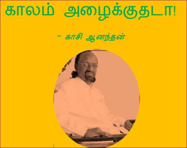 தலைப்பு-காலம் அழைக்குதடா,காசி ஆனந்தன் ; thalaippu_kaalamazhaikkudhadaa_kasiananthan