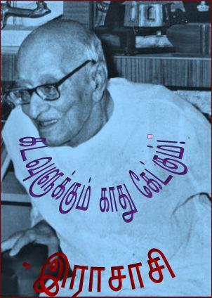 தலைப்பு-காதுகேட்கும், இராசாசி ; thalaippu_kadavulukkumketkum_rasasi
