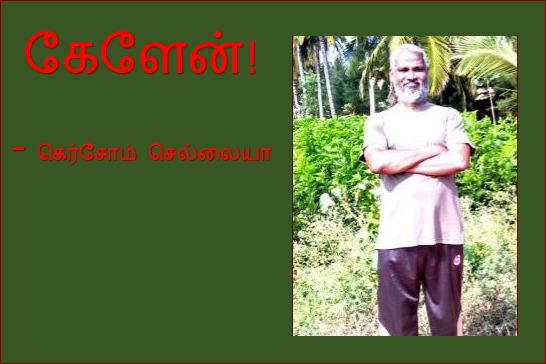 தலைப்பு-கேளேன், செல்லையா ;thalaippu_kealean_chellaiah