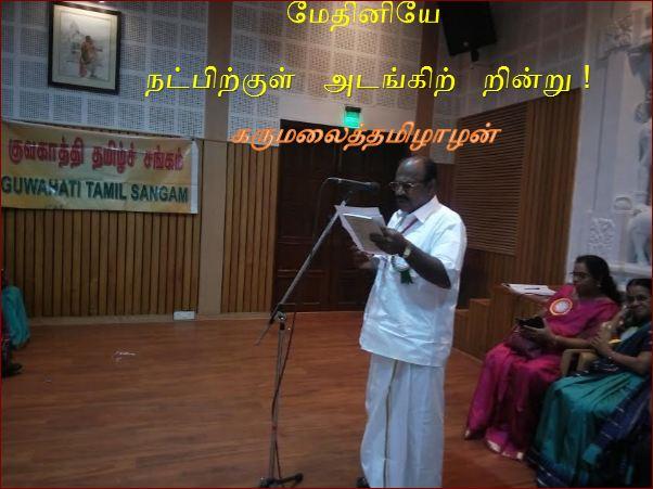 கவியரங்கம், நட்பு, கருமலைத்தமிழாழன் ; thalaippu_natpirkuladankitru_karumalai