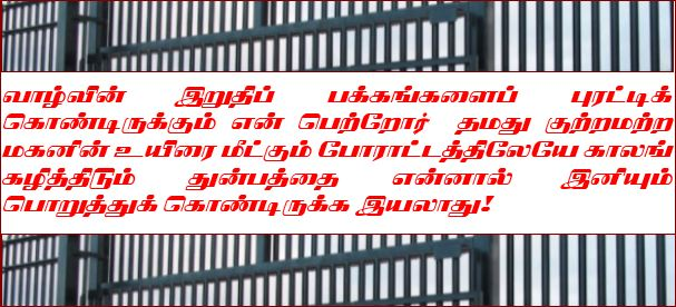 தலைப்பு - பொறுக்க இயலாது, பேரறிவாளன் ;thalaippu_porukkaiyaalaadhu_perarivaalan_vali