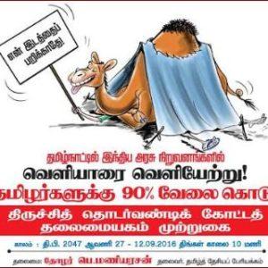 தமிழ்நாட்டில் உள்ள இந்திய அரசு நிறுவனங்களில் 90% தமிழர்களுக்கு வேலை வழங்கிடு!