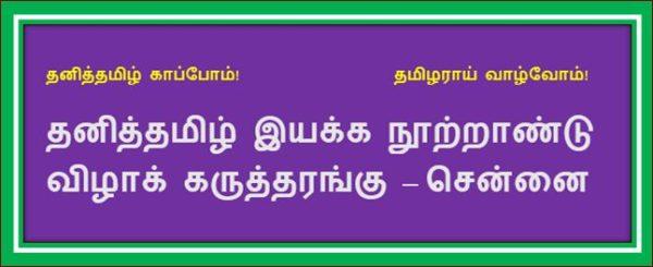 தலைப்பு - தனித்தமிழ் நூற்றாண்டு ;thalaippu_thanithamizh100aandu