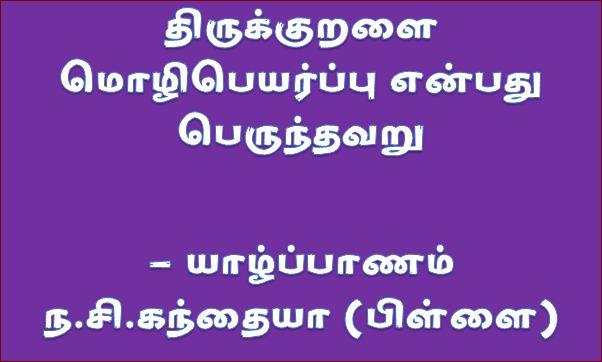 தலைப்பு,திருக்குறள்,மொழிபெயர்ப்பு என்பது தவறு, ந.சி.கந்தையா ; thalaippu_thirukkuralai_mozhiperyarppuenbadhu_thavaruna-si-kandaiah