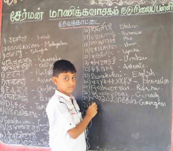 மாணிக்கவாசகம் பள்ளி, அக்கரம்02 ; 400mozhi_arintha_akram02