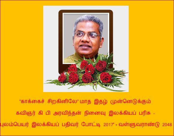 கி.பி.அரவிந்தன் இலக்கியப் போட்டி ; aravinthan_poatti