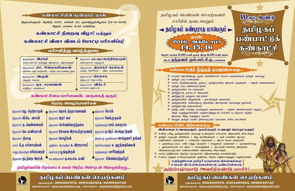 அழை-பண்பாட்டுக்கண்காட்சி01 ; azhai_panbaattukankaatchiu01