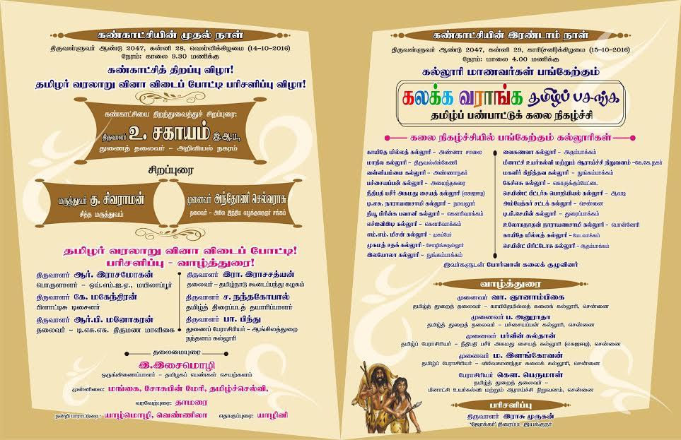 அழை-பண்பாட்டுக்கண்காட்சி02 ; azhai_panbaattukankaatchiu02