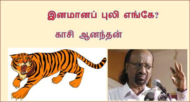 தலைப்பு-இனமானப்புலி, காசிஆனந்தன் ; thalaippu_inamaanapuli-enge_kasiananthan