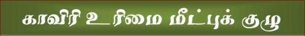 தலைப்பு-காவிரி உரிமைமீட்புக்குழு ; thalaippu_kaviriurikmai_meetpukuzhu