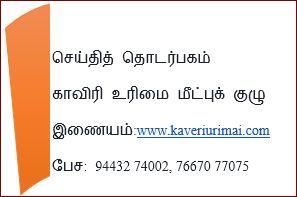 முகவரி, காவிரிஉரிமைமீட்புக்குழு ; thalaippu_kaviriurimaimeetpukuzhu02