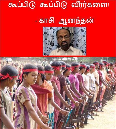 தலைப்பு - கூப்பிடு வீரர்களை, காசி ஆனந்தன் ;thalaippu_kuuppidu-veerargalai_kasiananthan