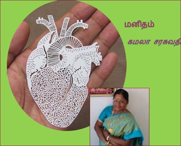 தலைப்பு-மனிதம், கமலா சரசுவதி ; thalaippu_manitham_kalavathisaraswathy