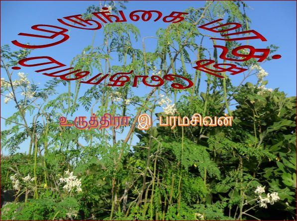 தலைப்பு-முருங்கை மரத்து வேதாளம், உருத்திரா : thalaippu_murungaimarathu_veathaalam_uruthira
