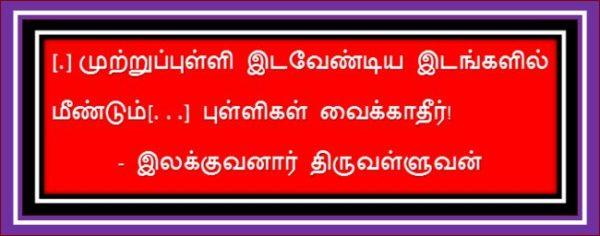 தலைப்பு- முற்றுப்புள்ளி, தொடர்புள்ளி, இலக்குவனார் திருவள்ளுவன் ;thalaippu_mutruppulli-thodarpulli-thiru
