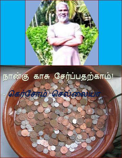 தலைப்பு- நான்கு காசு சேரப்பதற்காம், செல்லையா ;thalaippu_naangukaasu_serppatharkaam_sellaia
