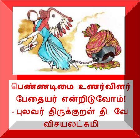 தலைப்பு-பெண்ணடிமையர், தி.வே.விசயலட்சுமி ; thalaippu_penadimaiyar_thive-visayalatchumi