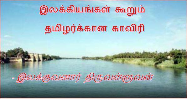 தலைப்பு-இலக்கியம் கூறும் காவிரி, திரு ; thalaippu_thamizharkkaana-kaviri_ilakkuvanar-thiruvalluvan