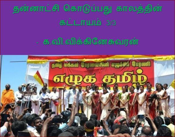 தலைப்பு-காலத்தின் கட்டாயம்3/-விக்கினேசுவரன் ; thalaippu_thannaatchi_kaalathinkattaayam-vigneswaran