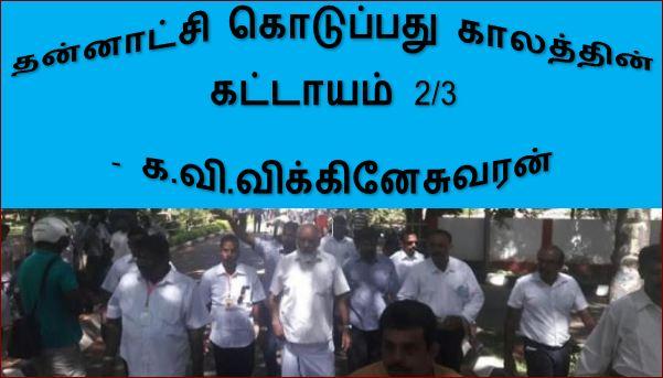 தலைப்பு-தன்னாட்சி, கட்டாயம், விக்கினேசுரவன்2/3 ; thalaippu_thannaatchi_kattaayam_vigneswaran
