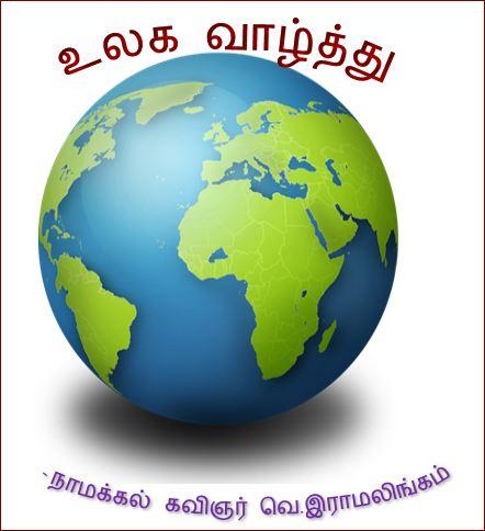 தலைப்பு-உலகவாழ்த்து, நாமக்கல்கவிஞர் ; thalaippu_ulakavaazhthu_namakkalkavignar