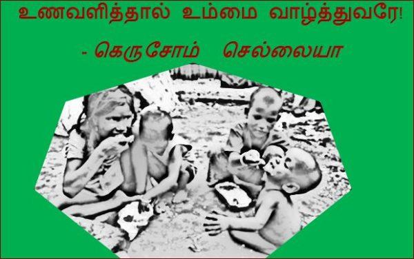 தலைப்பு-உணவளித்தால் வாழ்த்துவரே, செல்லையா ;thalaippu_unavualithaal_vaazhthuvare