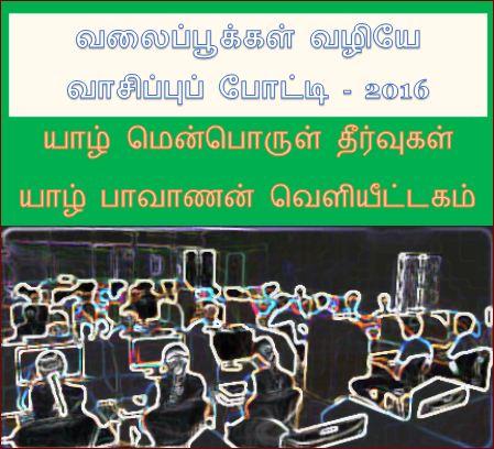 தலைப்பு-வாசிப்புப்போட்டி2016 ; thalaippu_vaasicppupoatti