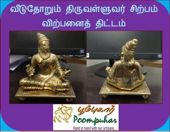 தலைப்பு-வீடுதோறும் திருவள்ளுவர் சிற்பம் : thalaippu_veeduthoarum_thiruvalluvar