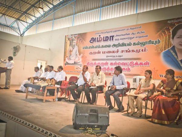 திருக்குறள் கல்வெட்டு விழா07 ;thirukkural_kalvettukarutharangam07