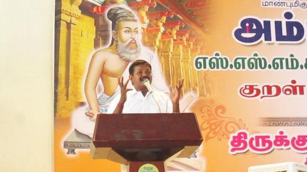 திருக்குறள் கல்வெட்டு விழா11 ;thirukkural_kalvettukarutharangam11