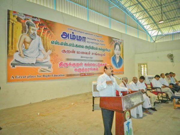 திருக்குறள் கல்வெட்டு விழா12thirukkural_kalvettukarutharangam12