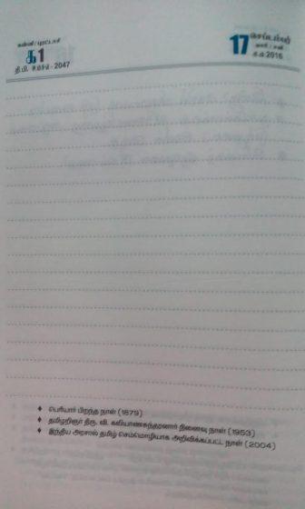 திருவள்ளுவர் நாட்குறிப்பேடு 01 ; thiruvalluvar_natkurippedu01