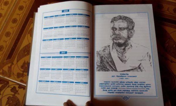 திருவள்ளுவர் நாட்குறிப்பேடு 02 ;thiruvalluvar_natkurippedu02