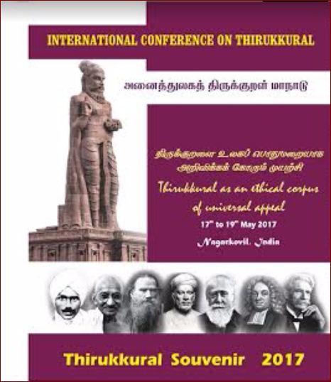 அழை-திருக்குறள் மாநாடு, குமரி2017 - 01 ; azhai_thiukkuralmaanadumay2017_01