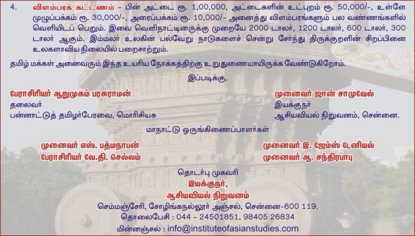 அழை-திருக்குறள் மாநாடு, குமரி2017 - 03 ;azhai_thiukkuralmaanadumay2017_03