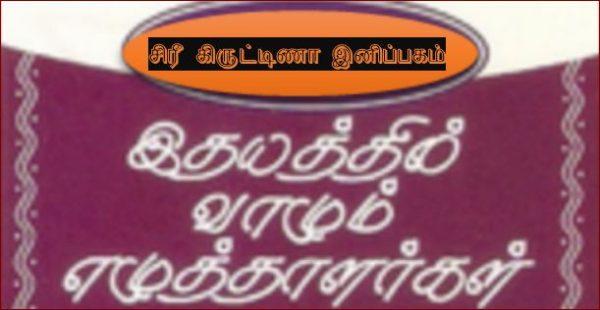 தலைப்பு-இதயத்தில் வாழும் எழுத்தாளர்கள் ; thalaippu_ithaathilvaazhum_ezhuthaalargal_krittina-inippakam