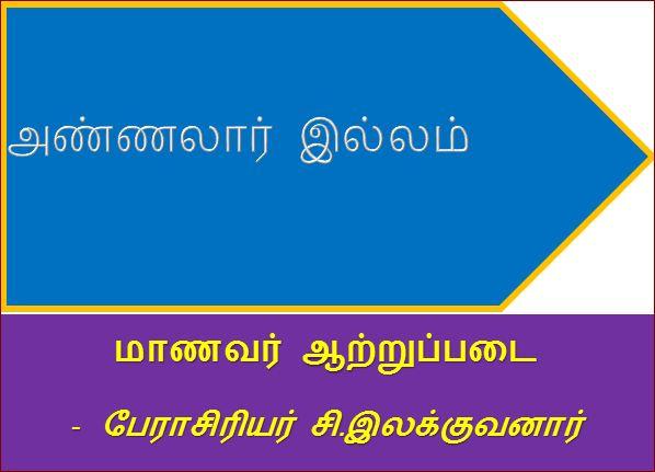 தலைப்பு-மாணவர் ஆற்றுப்படை-சி.இலக்குவனார் ; thalaippu_maanavar-aatrupadai