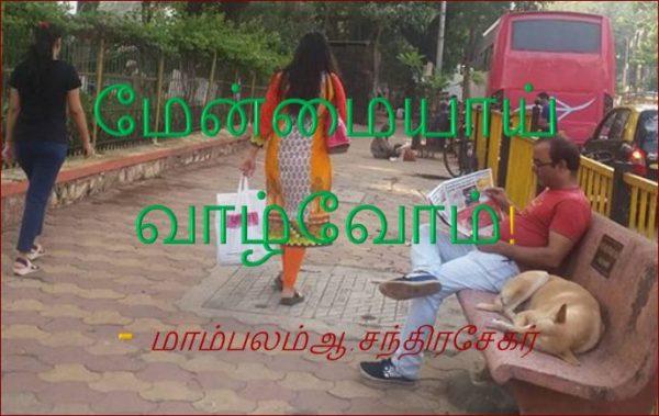 தலைப்பு-மேன்மையாய் வாழ்ந்திடுவோம் : thalaippu_menmaiyaayvaazhvoam_chanthira-sekar