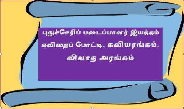 புதுச்சேரிப்படைப்பாளர் இயக்கம், போட்டிகள் ; thalaippu_puthucheri_kavithaipoatti