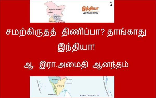 தலைப்பு-சமற்கிருததிணிப்பு,. அமைதி ஆனந்தம் l thalaippu_samarkirutha_thinippu_amaithianandam