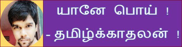 தலைப்பு-யானேபொய், தமிழ்க்காதலன் ; thalaippu_yaanepoy_thzmiahkaathalan