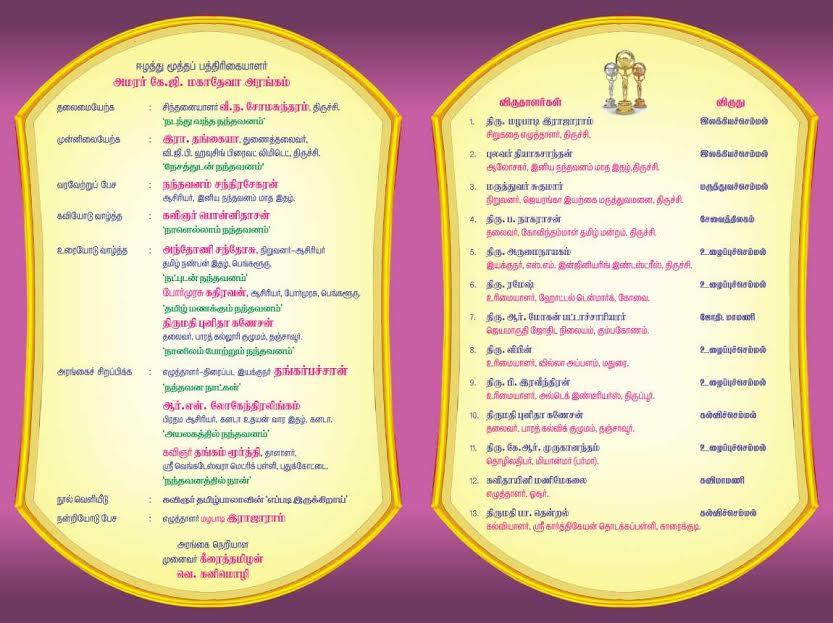 இனிய நந்தவனம் 20ஆம்ஆண்டுவிழா, திருச்சிராப்பள்ளி