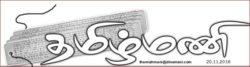 முகப்பு-தமிழ்மணி ; mukappu_thamizhmani